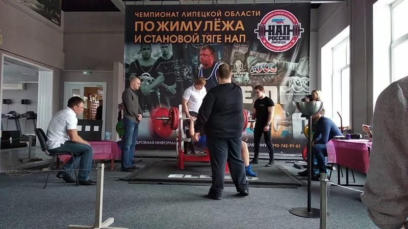 2019-01-27 1 НАП Липецк Жим лежа 135кг без команды