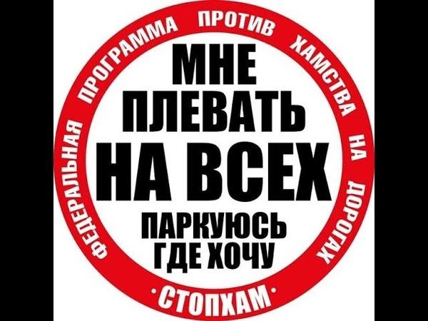 Крым, БЕЗДЕ́ЙСТВИЕ сотрудников УГИБДД МВД по г. Феодосия, .Проект КафаСТОП