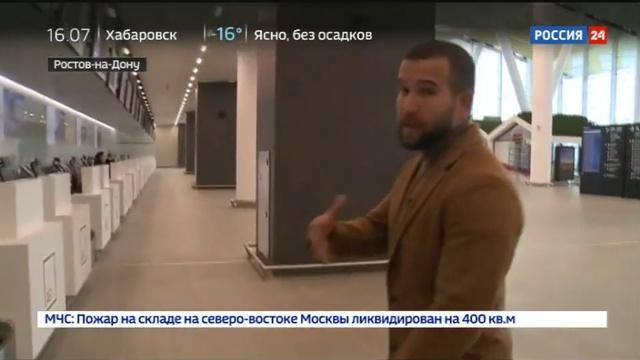 Новости на Россия 24 • В новом ростовском аэропорту приземлился первый самолет