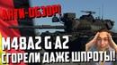 АНТИ-ОБЗОР M48A2 G A2 СГОРЕЛИ ДАЖЕ ШПРОТЫ! War Thunder