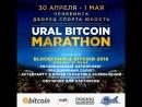 Ural Bitcoin Marathon ЧЕЛЯБИНСК 30.04 - 01.05