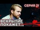 🔪 Сериал ВСКРЫТИЕ ПОКАЖЕТ - 1 сезон - 21 СЕРИЯ
