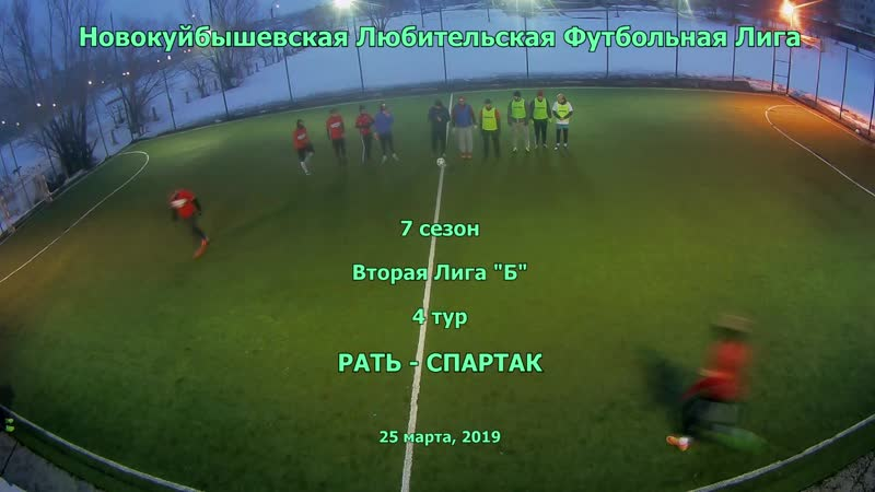7 сезон Вторая лига Б 4 тур Рать - Спартак 25.03.2019 5-4 -нарезка