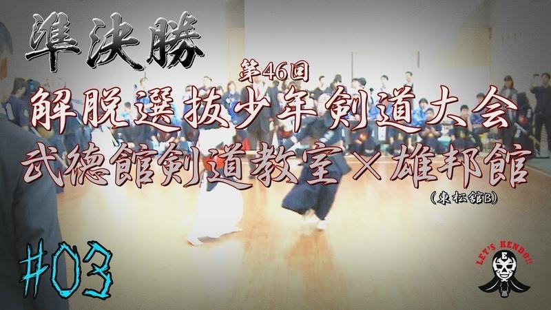 03【Полуфинал2】愛知武徳館剣道教室 × 雄邦館東松舘B