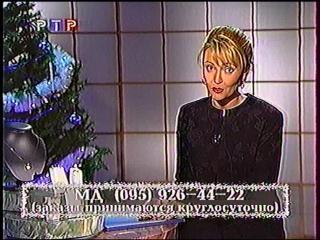 Магазин на диване (РТР, 14.01.1999) Фрагмент