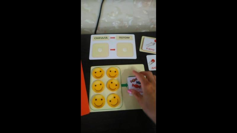визуальное расписание и карточки пекс