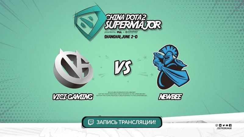 Vici Gaming vs NewBee - Game 2, Loser Bracket - China Dota2 Supermajor 2018