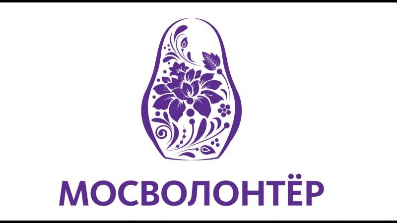 Волонтеры Москвы Гимн - Дмитрий Нестеров