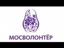 Волонтеры Москвы Гимн Дмитрий Нестеров
