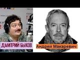 Дмитрий Быков Андрей Макаревич (музыкант). Машина Времени