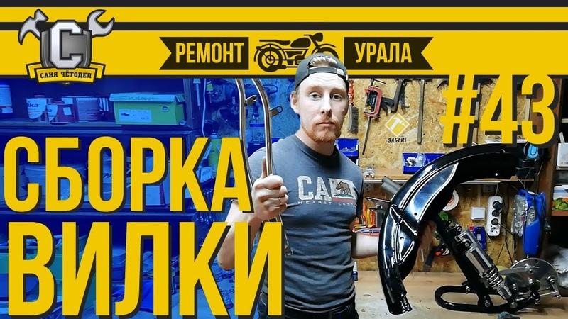 Ремонт мотоцикла Урал 43 - Тюнинг и сборка маятниковой вилки