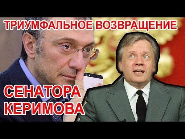 Почему Франция отпустила Керимова? / Аарне Веедла