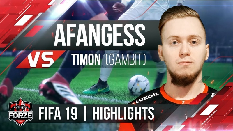 Highlights FIFA19 AfanGess (forZe eSports) vs Timon (Gambit Esports)
