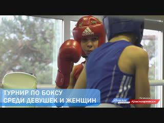 Турнир по боксу среди девушек