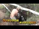 Клад найденный в колодце Фильм Золотой колодец