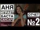 Отчет №2 Аня учит Сансару на гитаре Кордов АнетСай