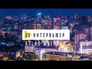 Артем Пивоваров. Зе Интервьюер. (Atlas Weekend 2018)