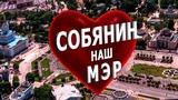 Мэр Сергей Семёныч Владимир Хозяенко