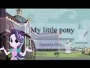 My Little Pony Мой маленький пони 3