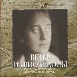Елена Фролова альбом Ветер из Виоголосы