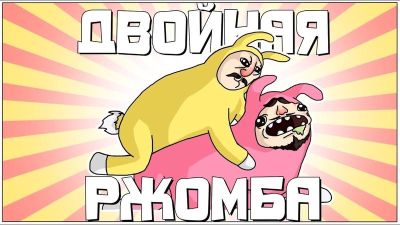 ДВОЙНАЯ РЖОМБА - МОНТАЖ | Super Bunny Man (Руди, Сасидж)