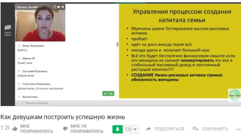 2) Кто управляет капиталом в семье(online-video-cutter.com)