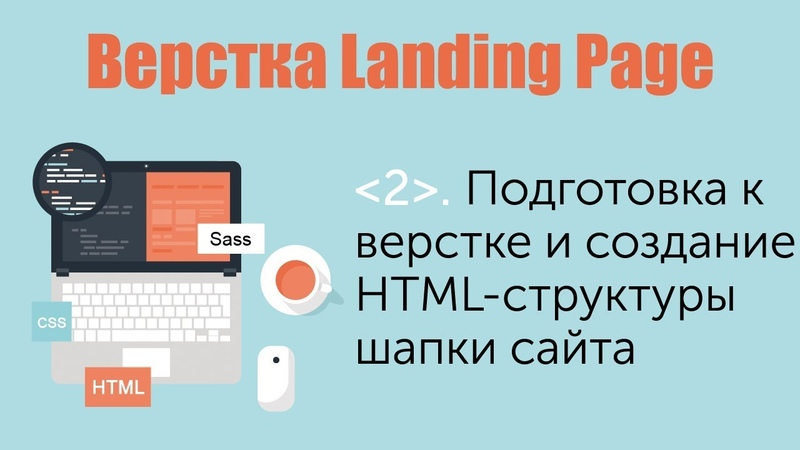 Урок 2 Верстка сайта лендинга Подготовка к верстке и создание HTML структуры шапки сайта