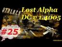 Прохождение. S.T.A.L.K..E.R. Lost Alpha DC v.1.4005. 25. Лаборатория Х16.