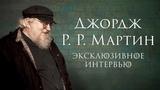Интервью с Джорджем Р.Р. Мартином
