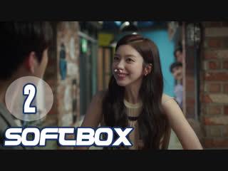 [Озвучка SOFTBOX] Мне нужен кофе 02 серия