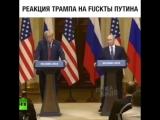 Трамп охренел от слов Путина про FUCKты