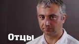 UTV. Отцы. Алексей Кудрявцев