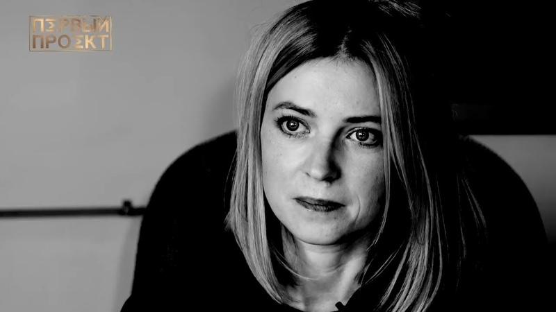 Наталья Поклонская про отношение к няш мяш Олега Сенцова и смену власти на Украине✪Первый Проект