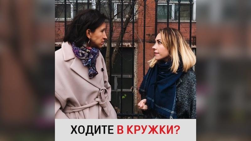 Ходите в кружки? (feat. Елена Борщёва) / Дневник счастливой мамы