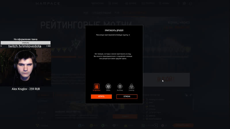 Warface! Сервер Альфа | РМ | Путь к 1ой лиге
