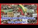 «Ни копейки не получите!»Россия не должна платить компенсаций Польше, Украине и Прибалтике