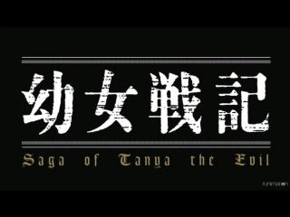Saga of Tanya the Evil | End | English voice