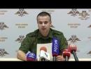 Заявление официального представителя оперативного командования ДНР по обстановке