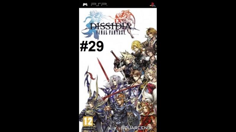 Прохождение игры Dissidia Final Fantasy PSP Часть 10 Одиссея Зидана Часть 2 Ермаков Александр