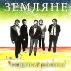 Земляне альбом Взлетная полоса