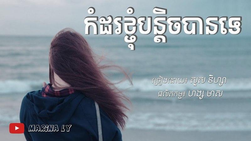 កំដរខ្ញុំបន្តិចបានទេ សួស វិហ្សា - Komdor Knhom Bon Tich Ban Te by Sous Visa [Lyri