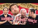 Yanix, Касс VS Хамиль | Интернет против ТВ