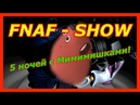 FNAF - SHOW - 5 ночей с Мимимишками 5 ночей с фредди! Фнаф прикол!