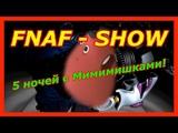 FNAF - SHOW - 5 ночей с Мимимишками (5 ночей с фредди! Фнаф прикол!)