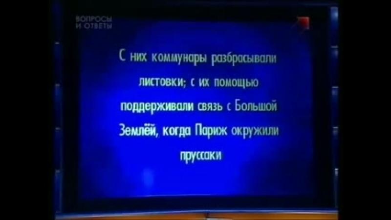 Своя игра (НТВ, 11.04.2004)