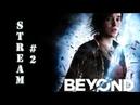 Прохождение Beyond: Two Souls 2 (PS4) - Вдвоем против всего мира