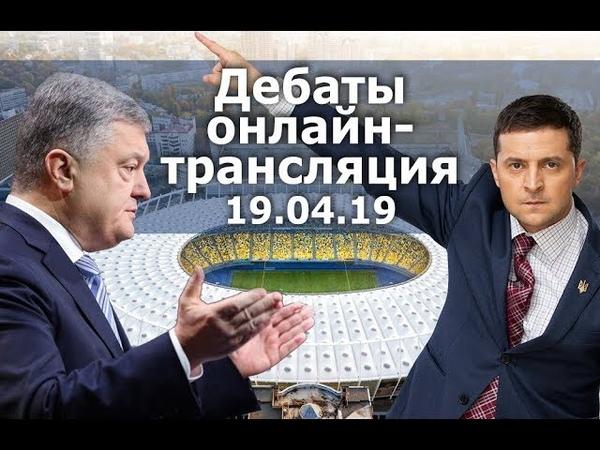 Дебаты Порошенко с Зеленским на Олимпийском, 19.04.2019. Полное видео