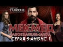 Мехмед Завоеватель мира 5 серия Анонс 1 turok1990 озвучка турок1990