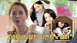 [선공개] 예쁜애x3♥ 고아라(Go Ara)의 여신 절친들 #이연희(Lee Yeon-hee) #보아(BoA) 한끼줍쇼 94회