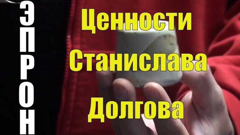 Пять историй Станислава Долгова. Записки горожанина 181
